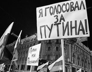 На выборах 2012 года Путина поддержали почти две трети избирателей