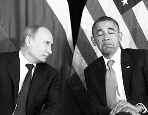 Отношения Путина и Обамы подходят к своему финалу