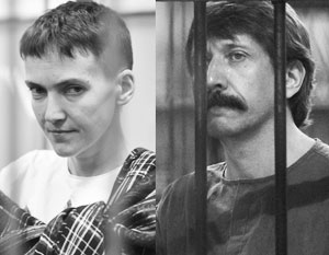 Будущее Надежды Савченко и Виктора Бута зависит от договоренностей Москвы и Вашингтона