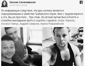 По данным украинской прессы, в убийстве подозреваются 26-летний Артем из Полтавской области и 19-летний Максим из Одесской
