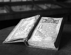 Нынешние украинские власти не сумели уберечь раритетную старопечатную книгу, которую до них 442 года хранили предыдущие поколения историков и архивистов