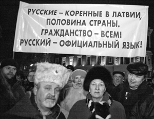 Латвийские националисты начинают борьбу на уничтожение с русским языком