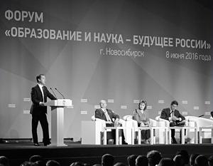 В Новосибирске прошел форум «Образование и наука – будущее России»