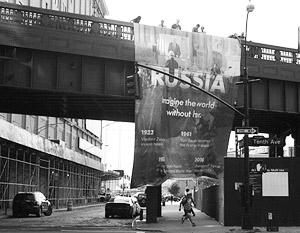 На улице в центре Нью-Йорка повесили баннер «Россия. Представьте мир без нее»
