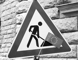 Евросоюзу нужно определиться с тем, в какую сторону и кто именно будет копать
