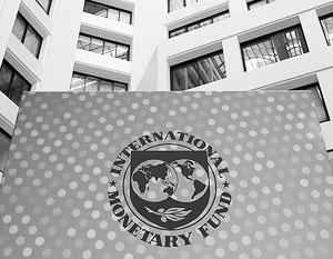 Цель МВФ – сохранить текущую финансовую и валютную систему, в которой для России мало места