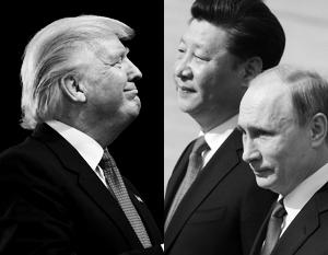 Трамп, Си Цзиньпин и Путин – это будет большая игра