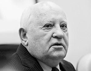 Горбачев обвинил первых руководителей России в развале СССР