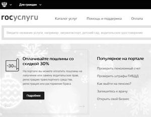 Портал госуслуг откажется от электронной подписи