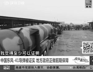 МБР «Дунфэн-41» оснащена 10-12 атомными боеголовками и имеет дальность до 14 тысяч километров