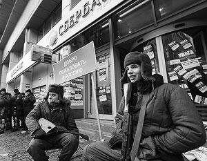 Экономика: Уход российских банков с Украины невыгоден обеим странам