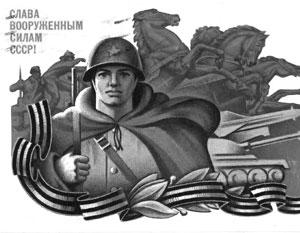 Советские плакаты к 23 Февраля и сегодня выглядят вполне уместно