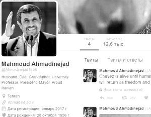 Боровшийся с соцсетями экс-президент Ирана завел аккаунт в Twitter
