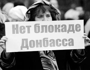 Западные СМИ допустили распад Украины из-за блокады Донбасса