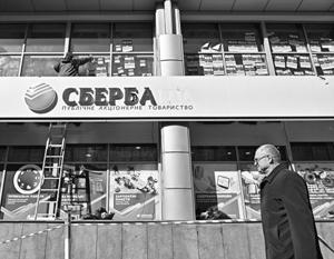 Сбербанк ради украинских клиентов расстается с украинским подразделением