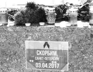Москвичей позвали на вечер памяти о погибших в теракте в Петербурге