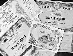 Россияне в массе своей ничего не знают о готовящемся выпуске народных облигаций
