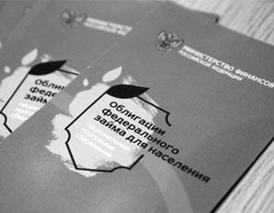 Россияне одолжили государству 1,6 млрд рублей в первый день выпуска народных облигаций