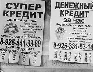 Путин потребовал защитить права россиян на рынке кредитования