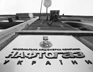 Украинские требования по цене на газ Стокгольм тоже не удовлетворил