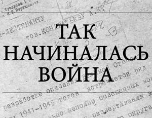 Минобороны опубликовало уникальные документы о Великой Отечественной войне