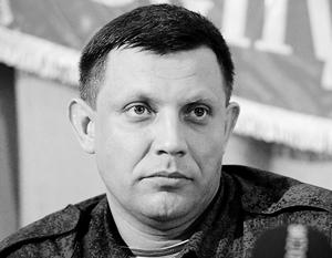 Захарченко считает, что подконтрольные Киеву территории могут присоединиться к Донбассу, а не наоборот