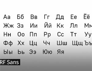 В России разработали государственный шрифт