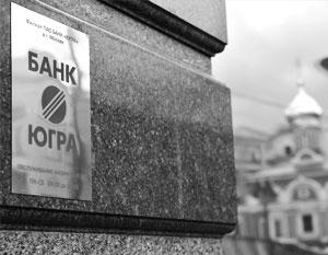 До сих пор ЦБ РФ не отбирал лицензию у столь крупного банка
