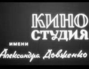 «Бывают фильмы хорошие, плохие и от киностудии Довженко»