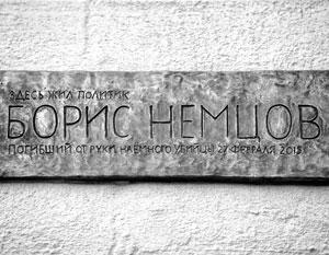 Власти Москвы потребуют демонтировать мемориальную доску Немцову