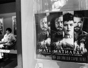Родственница Николая II заявила об авторских правах на «Матильду»