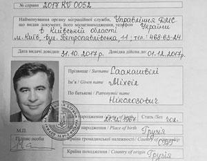 На фото - та самая справка, которая дает бывшему грузинскому президенту право находиться на Украине