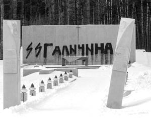В январе вандалы осквернили польский мемориал Быковня под Киевом надписями «SS Галичина»