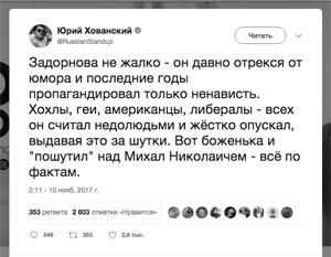 В соцсетях осудили блогера Хованского за глумление над смертью Задорнова