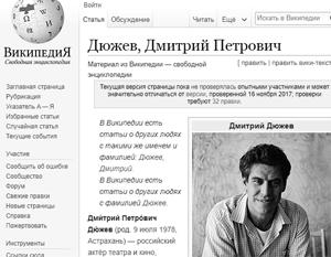 Пользователи Википедии «похоронили» Дюжева