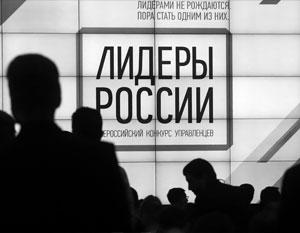 Конкурс «Лидеры России» оказался востребованным для управленцев со всех уголков страны