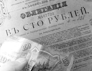 Французы хотят половину Резервного фонда РФ в счет долгов царской России