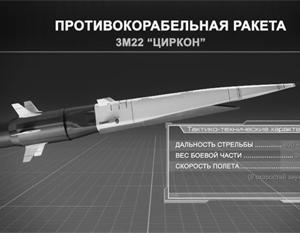 Названы сроки размещения ракет «Циркон» на крейсерах