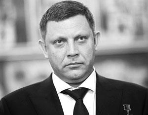 Захарченко прокомментировал одобренный Радой закон о Донбассе