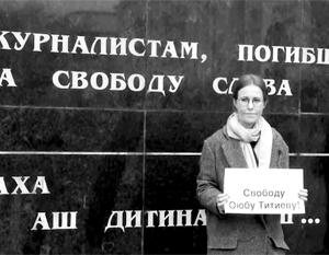 Собчак в Грозном провела одиночный пикет