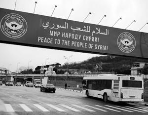 На КСНД сирийцам предстоит приступить к переучреждению своего государства