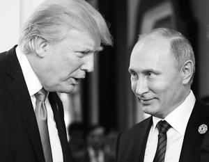 Списки американских недругов у Путина и Трампа очень похожи