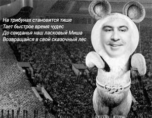 Очередное прощание с Саакашвили стало темой для многочисленных шуток