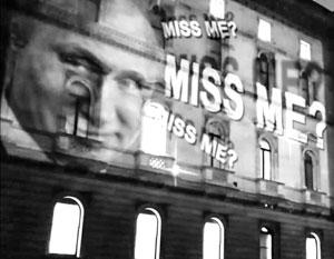 Световая проекция с Путиным появилась на здании МИД Британии