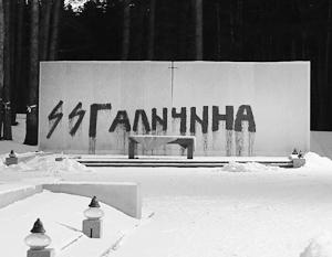 Вандалы-неонацисты на Украине оскверняют и еврейские кладбища, и мемориалы полякам – жертвам репрессий