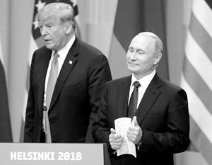 Похоже, встреча в Хельсинки позволила Трампу и Путину наконец-то найти общий язык