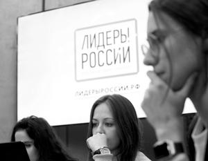 Конкурс «Лидеры России» для миллионов стал узнаваемым мемом