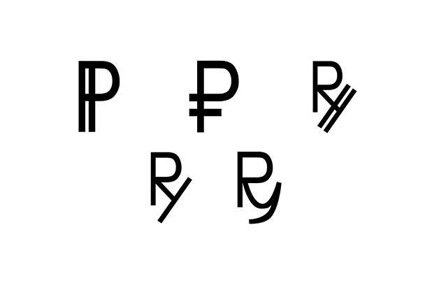 Банк России предлагает выбрать лучший графический символ для рубля. Регулятор отобрал пять наиболее часто предлагаемых вариантов и устроил голосование на своем сайте, которое продлится до 5 декабря