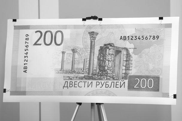 В России официально представлены банкноты номиналом в 200 и 2 тыс. рублей, они начинают вводиться в обращение. Первыми купюры увидят жители Дальнего Востока и Крыма, именно эти регионы на них изображены. Массовый ввод начнется с декабря