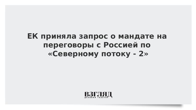 ЕК приняла запрос о мандате на переговоры с Россией по «Северному потоку - 2»
